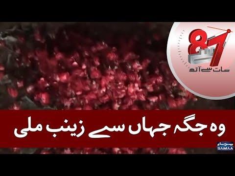 Woh Jagah Jahan Say Zainab Ki Body Mili | 7 Se 8 - Kiran Naz - SAMAA TV