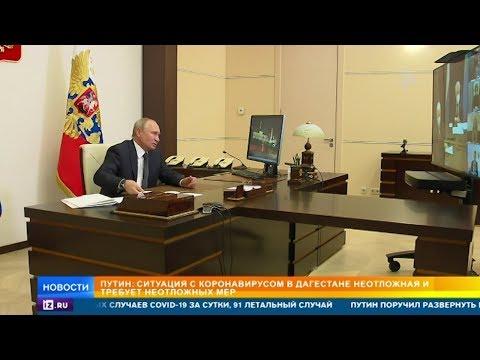 Путин объяснил рост смертей от коронавируса в Дагестане