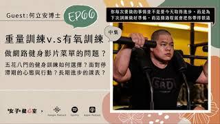 EP66-中【健身講堂】重量訓練不需做有氧?仿照網路健身影片與菜單的問題?面對停滯期的心態與行動?/何立安博士