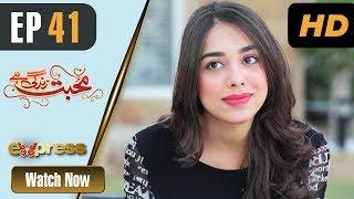 Pakistani Drama | Mohabbat Zindagi Hai - Episode 41 | Express Entertainment Dramas | Madiha