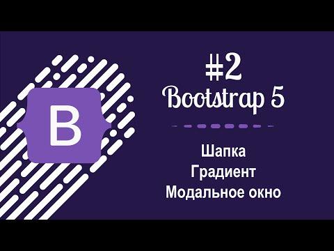 Bootstrap 5 - Шапка, модальное окно и градиент,  Уроки по Bootstrap 5