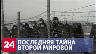 Последняя тайна Второй мировой. Документальный фильм - Россия 24