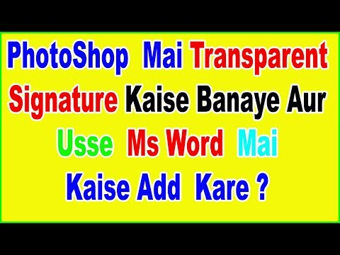 How To Transparent Signature In Photoshop And Add It To Ms Word In Hindi