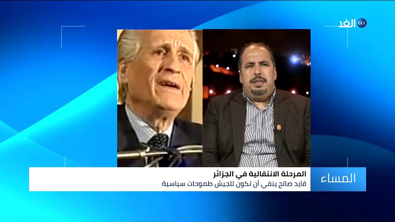 قناة الغد:هل يستطيع  طالب الإبراهيمي إخراج الجزائر من الأزمة الحالية ؟