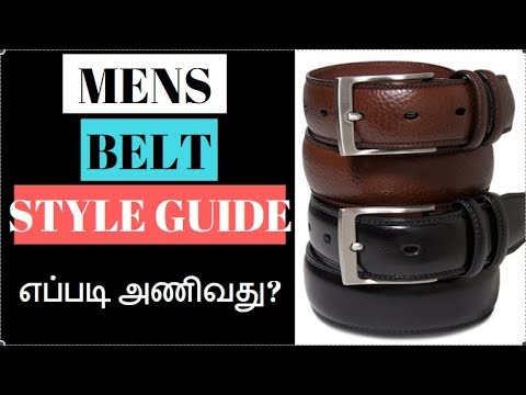 MENS BELT | STYLE GUIDE IN TAMIL | MENS FASHION TIPS | STYLE TIPS IN TAMIL