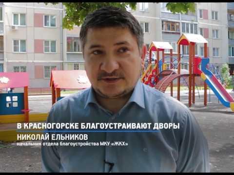 КРТВ. В Красногорске благоустраивают дворы