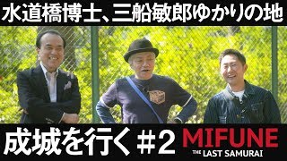 前半はこちら https://youtu.be/SeCS9z36RwU MIFUNE: THE LAST SAMURAI ...
