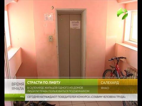 Жильцов салехардского дома рассорил... лифт