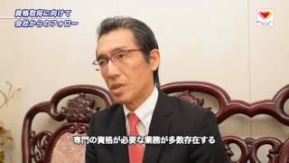 平成28年度東京ライフ・ワーク・バランス認定企業取組紹介 多賀建設株式会社