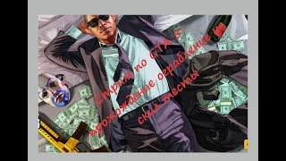 Стрим Grand Theft Auto V -Onlaine С подписчиками
