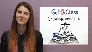 GetAClass - ЕГЭ по математике - Сложные проценты