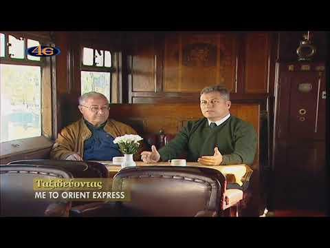 ΛΟΓΙΑ ΤΗΣ ΠΛΩΡΗΣ Ταξιδεύοντας με το Orient Express