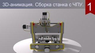 3D-анимация. Сборка станка с ЧПУ. 3D-animation. Assembling the CNC machine. Part 1