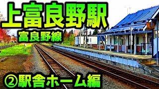 【軍事都市のどかな駅】富良野線F39上富良野駅②現地調査編完成版