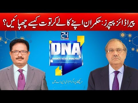 Paradise paper and Pakistani politicians | DNA | 6 November 2017 | 24 News HD