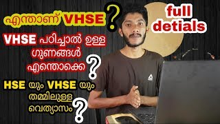 | What Is Vhse? | what is The benifit When Study Vhse Course | malayalam | 2019
