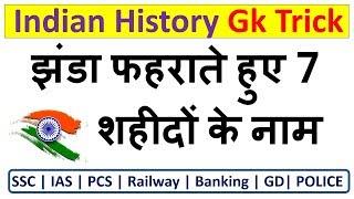 History Gk Trick - झंडा फहराते हुए 7 शहीदों के नाम GK Tricks Hindi - Online Study Help