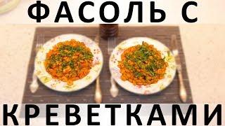122. Фасоль с креветками: горячее блюдо испанской кухни