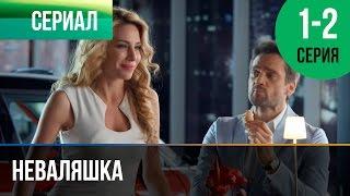 ▶️ Неваляшка 1 и 2 эпизод - Мелодрама, комедия | Фильмы и сериалы - Русские мелодрамы
