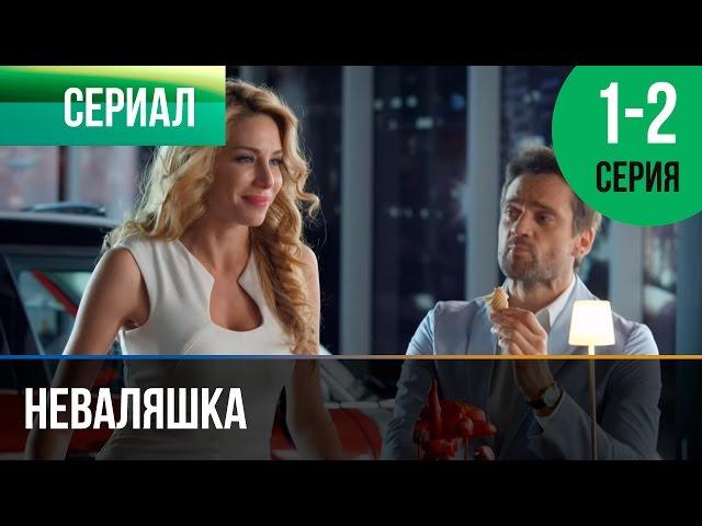 ▶️ Неваляшка 1 и 2 серия - Мелодрама, комедия | Фильмы и сериалы - Русские мелодрамы