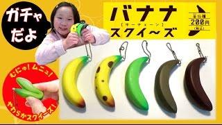 ガチャガチャ(ガシャポン)で見つけたスクイーズです。バナナはかわい...