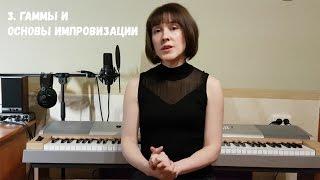 Обучение основам музыки и игре на фортепиано
