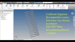 Как создать пружину Autodesk Inventor | How to create an Autodesk Inventor spring #3d Часть2