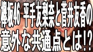 【欅坂46】 メンバー 平手 友梨奈と菅井 友香の意外な共通点とは 一体何...