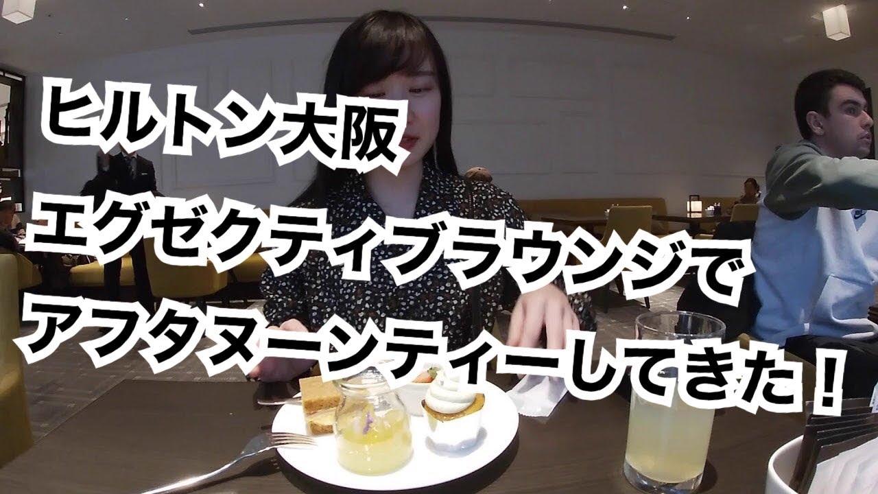 面白い女の子と行く企画3段!ヒルトン 大阪エグゼクティブラウンジのアフタヌーンティー行って来た!
