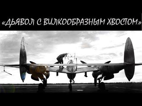 П-38 «Лайтнинг». История создания и боевого применения.