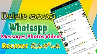 How To Recover Deleted Whatsapp Messages Photos Videos In Telugu | Shekartechguru