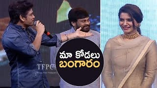 Akkineni Nagarjuna About Akkineni Samantha | Hello Pre Release Event | TFPC