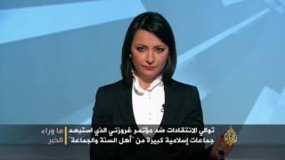 ما وراء الخبر-هل أساء الأزهر للرياض بمشاركته بمؤتمر غروزني؟