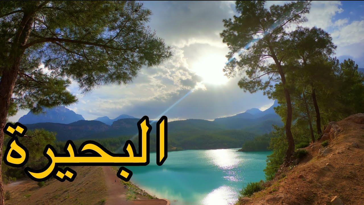 البحيره(7