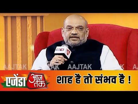 Amit Shah से खास बातचीत नागरिकता बिल को लेकर 'शाह है तो संभव है'   #AgendaAajTak19