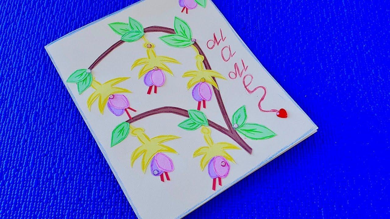 Как сделать нарисованную открытку маме, лето вечер тренировка