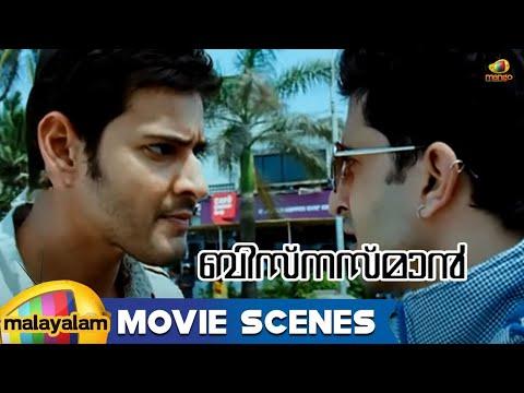Businessman Movie Scenes - Mahesh Babu poses as cop - Kajal Aggarwal | Prakash Raj