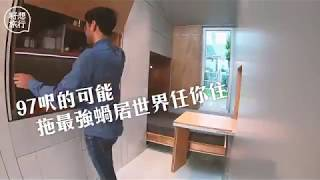 """Tiny House """"avoid"""" Goes To China"""