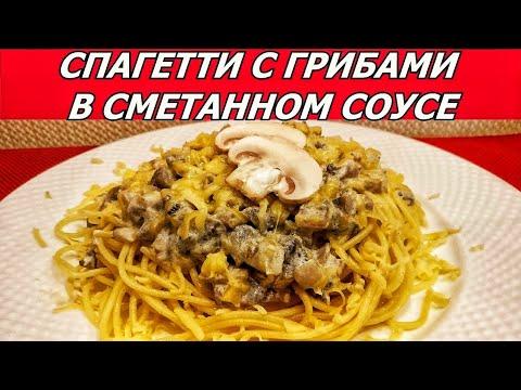 Спагетти с грибами в сметанном соусе и сыром. Вкусно как в ресторане. Быстрый ужин