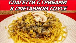 Спагетти с грибами в сметанном соусе и сыром. Вкусно как в ресторане