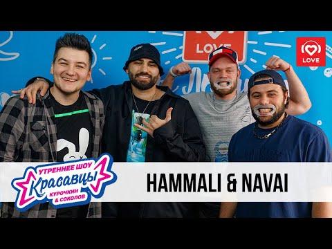 Hammali & Navai | Красавцы Love Radio