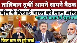 तुर्की TAलिबान के बीच आमने-सामने Meeting   chin India Arunachal Pradesh   Lebanon Latest NonstopNews