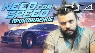 Need For Speed (NFS 2015) - Мы в теме! (Прохождение) #3