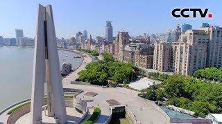《70年70城》记住上海黄浦!在这里,打造国际消费城市示范区 | CCTV