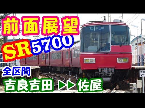【前面展望】名鉄5700系 SR急行 吉良吉田→佐屋・西尾線・名古屋本線・津島線・尾西線(5704F)