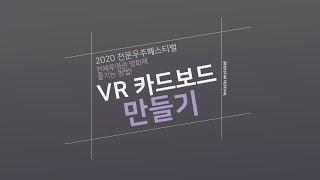 [2020 천문우주페스티벌] VR box 카드보드 만들…