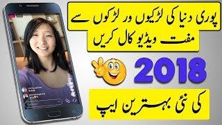 Best strangers video chatting app