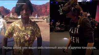 Давайте потанцуем: виртуальные танцы на кинофестивале Sundance