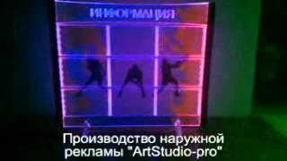 Акриловый стенд с подсведкой(, 2012-06-01T09:36:00.000Z)