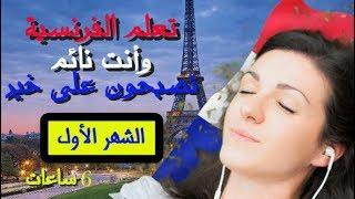تعلم اللغة الفرنسية وأنت نائم 😀 100جملة 😀 6 ساعات (شهر الفرنسية) صوت عربى فرنسى